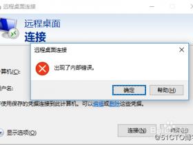 Windows 2012远程桌面连接 出现了内部错误