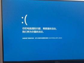 Windows 10系统怎样显示蓝屏详细信息