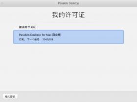 Parallels Desktop 15.1.2 破解版 pd15虚拟机中文完美永久激活版下载-亲测可用