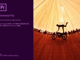 Adobe Premiere Pro 2020 for mac破解版 pr2020 mac破解下载