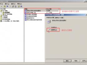 Windows操作系统修改密码复杂度策略 支持2008/2012/2016/2019