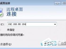 windows系统删除远程桌面连接IP历史记录与连接信息的教程
