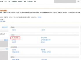 亚马逊欧洲站卖家资质审核(KYC)材料要求更新