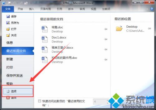 win10系统更改Word文档默认保存位置的详细步骤