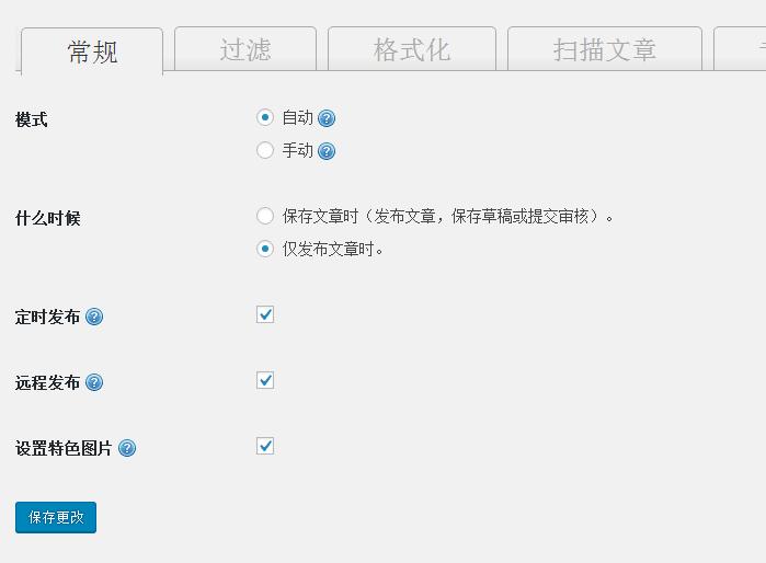 wordpress实现远程图片本地化插件