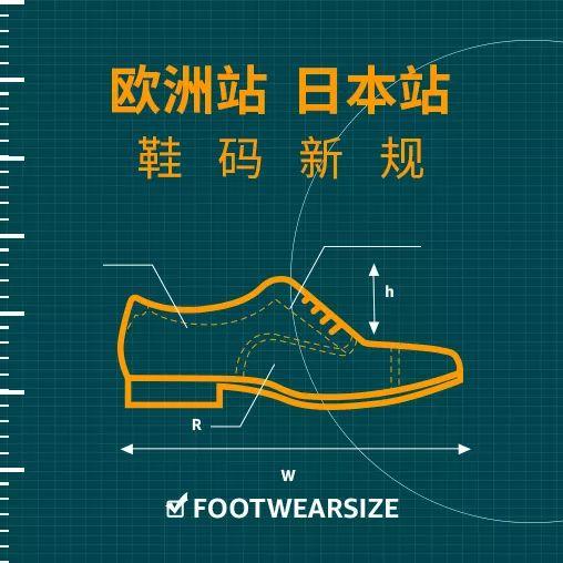 亚马逊最新政策:亚马逊美日欧鞋码统一,逾期未改将会被抑制显示!