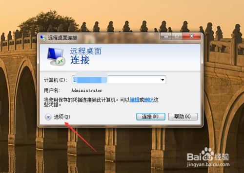 windows系统如何远程桌面连接