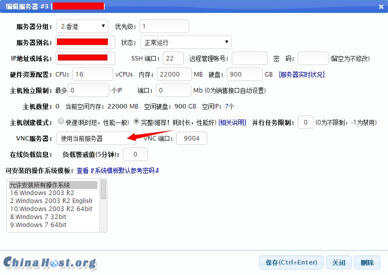 云谷xensystem VNC功能设置使用教程