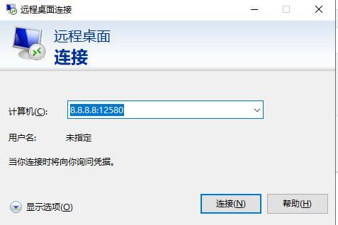 windows远程桌面默认端口3389端口修改器