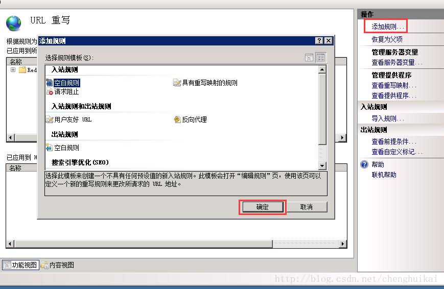 IIS7如何实现访问HTTP跳转到HTTPS访问