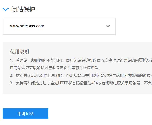 网站备案需要临时关闭站点怎么办?
