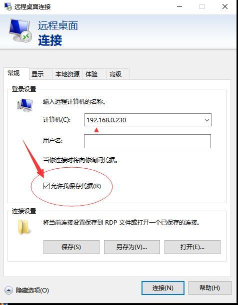 解决windows远程桌面每次都要输入账号密码的方法【记住密码】