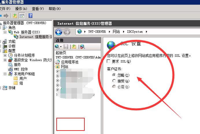 IIS 7.0实现http跳转https