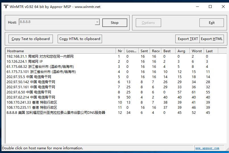 windows路由跟踪工具WinMTR显ip归属地版本