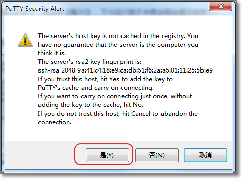 SSH远程连接 Linux 服务器教程
