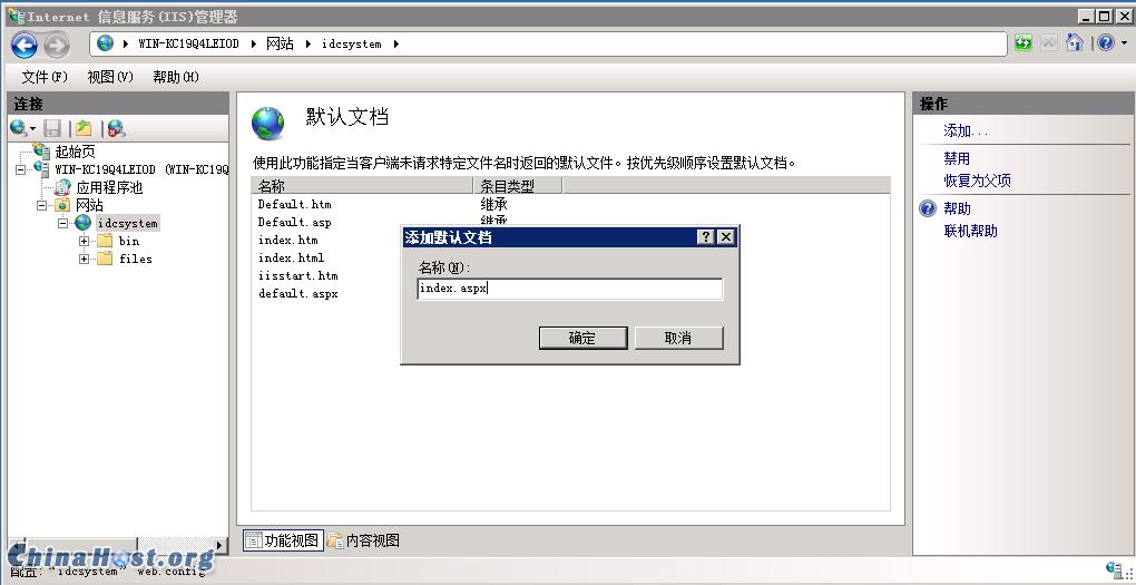 云谷IDCSYSTEM / XENSYSTEM环境配置安装教程