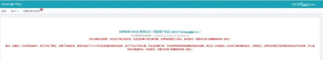 某跨境电商平台出事:大量中国卖家账号被封,涉及资金已超6000万